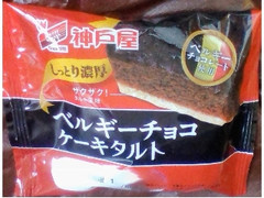 神戸屋 ベルギーチョコケーキタルト 袋1個