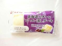 神戸屋 北海道バター&レーズン蒸しケーキ 袋1個