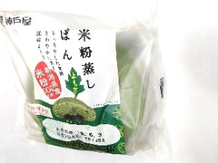 神戸屋 米粉蒸しぱん よもぎ 袋1個