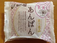 神戸屋 匠の逸品あんぱん 袋1個