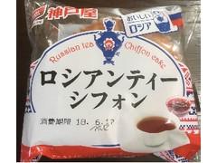 神戸屋 ロシアンティーシフォン 袋1個