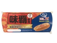 神戸屋 塩焼きそばパン味覇使用