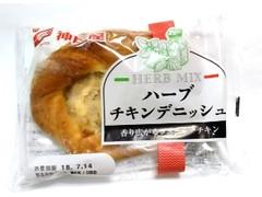 神戸屋 ハーブチキンデニッシュ 袋1個