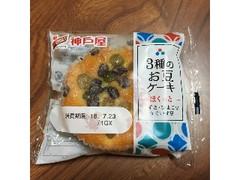 神戸屋 3種のお豆ケーキ 1個