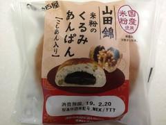 神戸屋 米粉のくるみあんぱん 袋1個