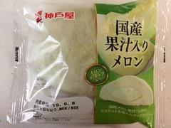 神戸屋 国産果汁入りメロン 袋1個