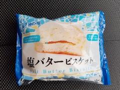 神戸屋 塩バタービスケット 袋1個