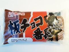 神戸屋 板チョコ番長 袋1個