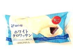 神戸屋 ホワイトクロワッサン 袋1個