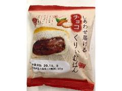 神戸屋 しあわせ届ける チョコくりぃむぱん 袋1個