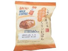神戸屋 しあわせ届けるくりぃむぱん ミルクコーヒー 袋1個