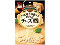 なとり チーズ好きが食べるおいしいチーズ鱈