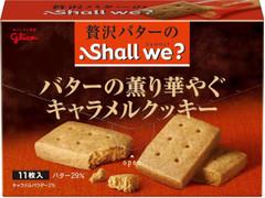 グリコ 贅沢バターのShall We? バターの薫り華やぐキャラメルクッキー