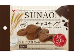 グリコ SUNAO チョコチップ 袋31g