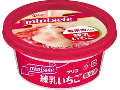 グリコ ミニセレ 練乳いちご カップ110ml