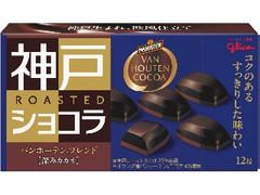 グリコ 神戸ローストショコラ バンホーテンブレンド 深みカカオ 箱53g