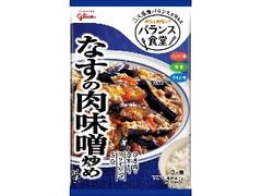 グリコ バランス食堂 なすの肉味噌炒めの素