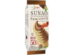 グリコ SUNAO チョコ&バニラソフト 袋170ml