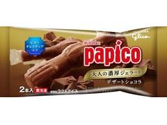 グリコ パピコ 大人の濃厚ジェラート デザートショコラ
