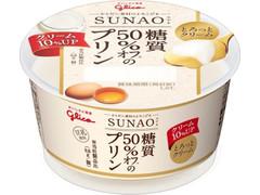 グリコ SUNAO 糖質50%オフのプリン