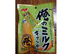 ノーベル 俺のミルクキャンデー 北海道メロン 80g