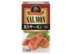 はごろも セブンシーズ 炙りサーモン 紅鮭 缶100g