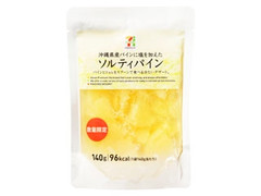セブンプレミアム 沖縄県産 ソルティパイン 袋140g
