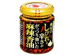 桃屋 桃屋のしびれと辛さががっつり効いた麻辣香油 瓶105g