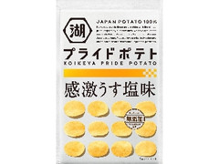 コイケヤ プライドポテト 感激うす塩味 袋60g