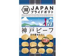 コイケヤ JAPANプライドポテト 神戸ビーフ