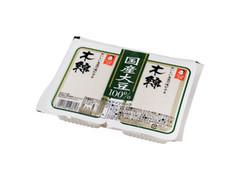 おかめ豆腐 国産大豆100% ツインパック 木綿 パック175g×2