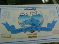 石屋製菓 白い恋人 ホワイト 箱18枚