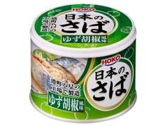 宝幸 日本のさば ゆず胡椒風味
