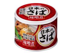 宝幸 日本のさば 味噌煮