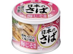 宝幸 日本のさば 梅じそ風味