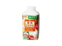 明治 ロカボーノ 果実さわやかFRUIT LATTE ボトル430ml