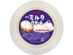 明治 ミルククリーム カップ130g