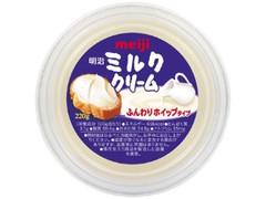 明治 ミルククリーム カップ220g