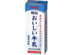 明治 おいしい牛乳 パック200ml