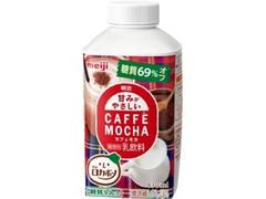 明治 ロカボーノ 甘みがやさしいCAFFE MOCHA ボトル430ml
