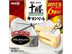 明治 北海道十勝 カマンベールチーズ ブラックペッパー入り 切れてるタイプ 箱15g×6