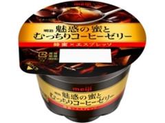 明治 魅惑の蜜とむっちりコーヒーゼリー カップ180g