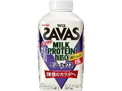 ザバス MILK PROTEIN 脂肪0 ベリーミックス ボトル430ml