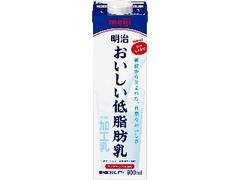 明治 おいしい低脂肪乳 パック900ml