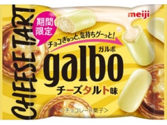 明治 ガルボ チーズタルト味 ポケットパック 袋38g