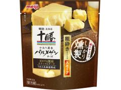 明治 北海道十勝 かおり濃香パルメザンチーズ 粗砕きスモーク