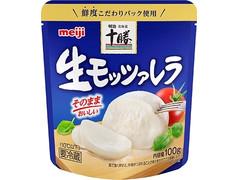 明治 北海道十勝 生モッツァレラ