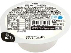 井村屋 高カロリー豆腐 パック75g