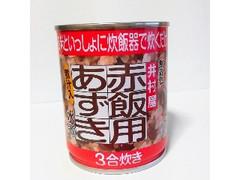 井村屋 赤飯用あずき水煮 缶225g