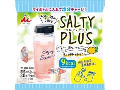 井村屋 ソルティプラス レッドグレープフルーツ味